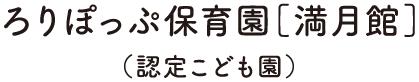 ろりぽっぷ保育園[満月館](仙台市認可保育所)