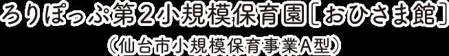 ろりぽっぷ第2小規模保育園[おひさま館](仙台市小規模保育事業A型)