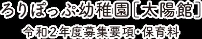 ろりぽっぷ幼稚園[太陽館]平成30年度募集要項・保育料