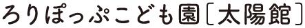 ろりぽっぷ幼稚園[太陽館]